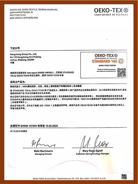 染色环保证书(中文)
