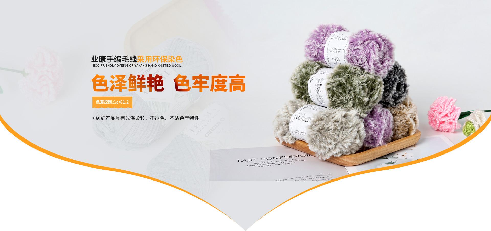业康毛纺手编毛线采用环保染色
