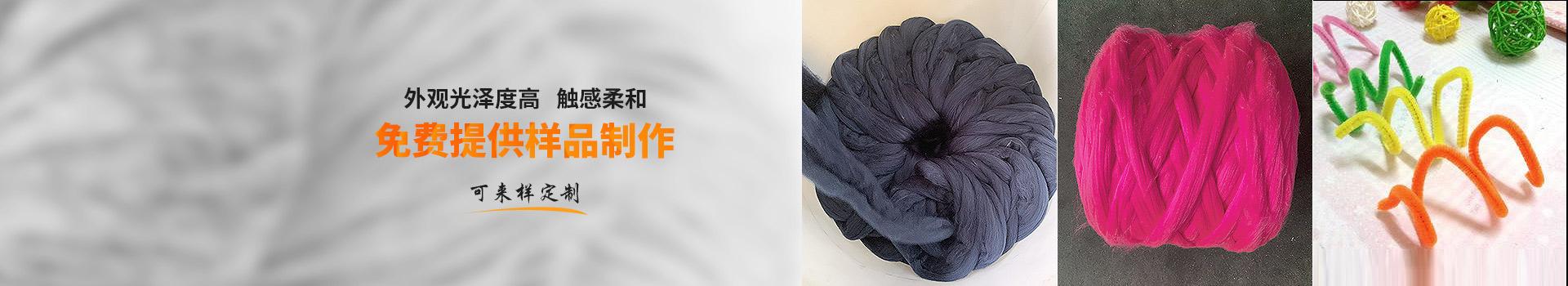 业康毛纺有色毛条外观光泽度高